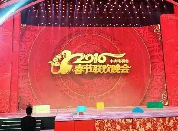 2016年央视春晚舞台曝光