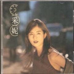 1997-采妮