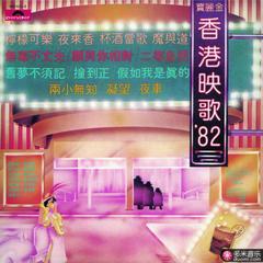 复黑王 - 香港映歌82