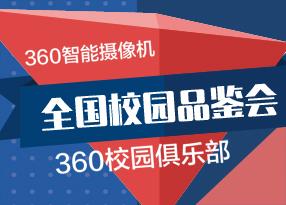【试用】360智能摄像机全国校园品鉴会
