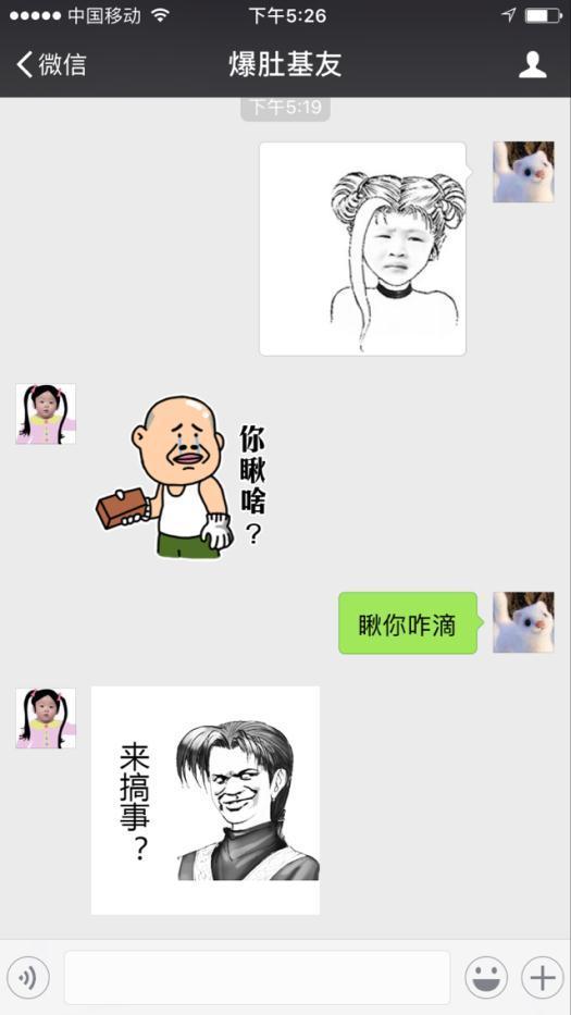 十七表情的表情重出真人,你怕了唐僧斗年前图江湖包版图片
