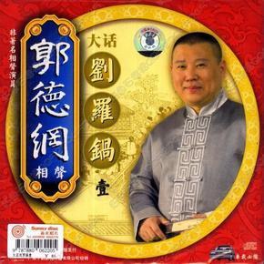 别致园:大话刘罗锅 郭德纲版