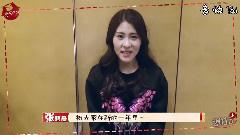 张碧晨 音悦Tai新年ID