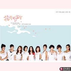 2011花儿朵朵全国十强合辑