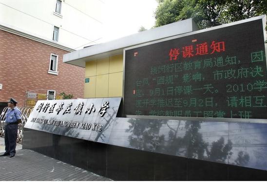 """因台风""""圆规""""的影响,为保证中小学,幼儿园学生的安全,上海市政府决定"""