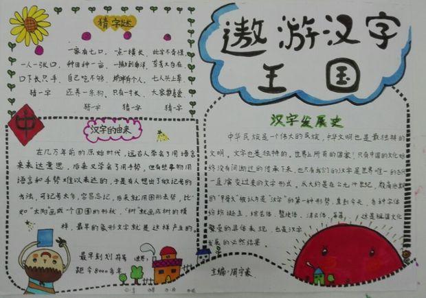 汉字王国手抄报五年级_q天下