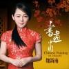 书画中国 (单曲)