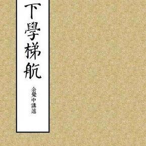 传统文化讲座之十《下学梯航》
