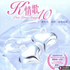 k情歌10