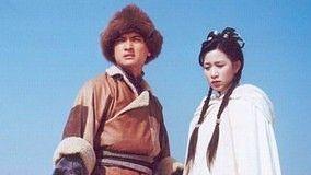 爱你爱到不知痛 电视剧 雪山飞狐 主题曲