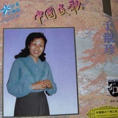 中国民歌 于淑珍