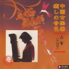 中国古乐器 古筝