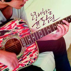 노래하는 윤도현