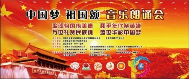 《中国梦 祖国颂 音乐朗诵会》在京成功举办