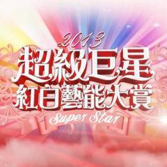 2013超级巨星红白艺能大赏