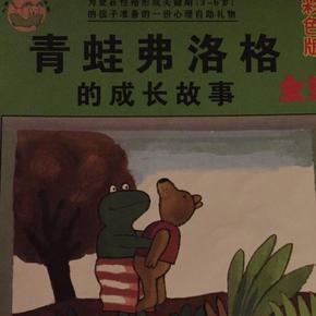 青蛙弗洛格的成长故事