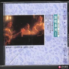 夜猫子合唱团演唱系列1