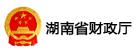 湖南省财政厅
