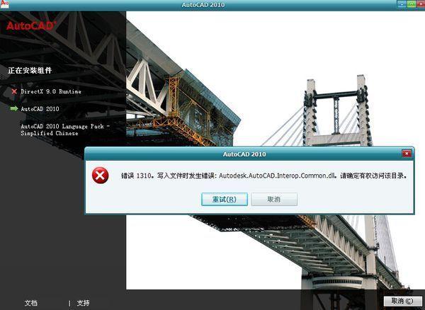 cad2010下载破解版_360问答如何u的删除盘恢复cad文件图片