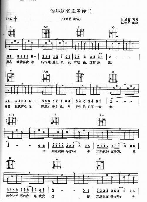 小星星吉他教学视频ade 吉他入门小星星 小星星吉他演奏