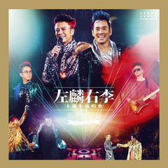 左麟右李十周年演唱会2013 -香港有声音