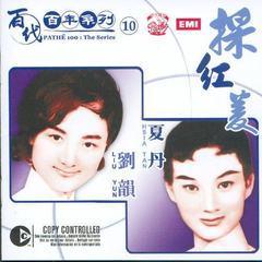 pathe 100: the series 10 cai hong ling