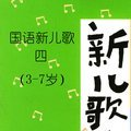 3-7岁国语新儿歌4