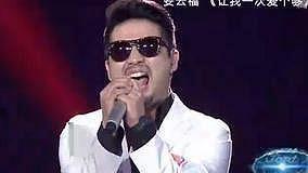 让我一次爱个够 20130714 中国梦之声 现场版