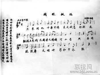 国歌b调葫芦丝曲谱