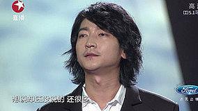 山丘 20130825 中国梦之声总决赛 现场版