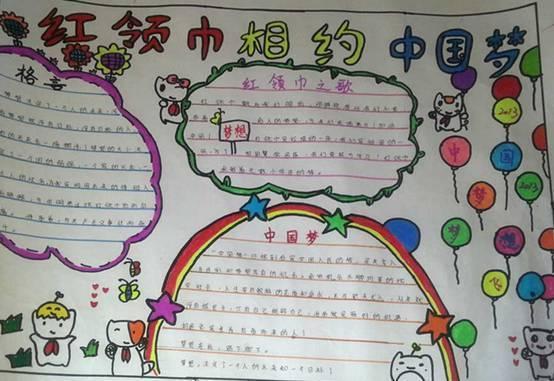 红领巾相约中国梦-----听**的话,做好少年手抄报内容少一点.急求!