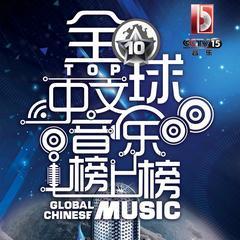 全球中文音乐榜上榜 第三十一期