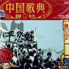中国歌典 1980's 改革开放的时代