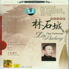 林石城-中国民族音乐大师-琵琶演奏家