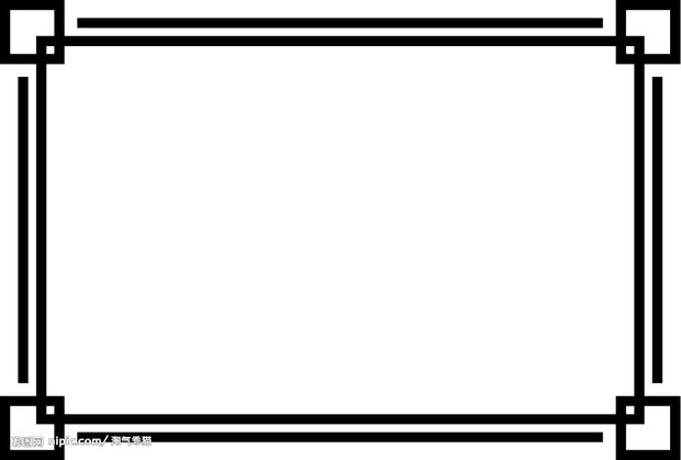 手抄报长方形边框