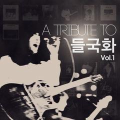 a tribute to 들국화 vol.1