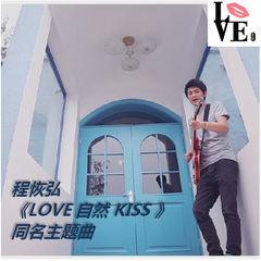 love自然kiss