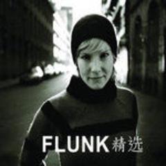 flunk精选