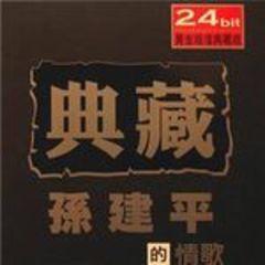 音乐磁场27-孙建平的情歌1