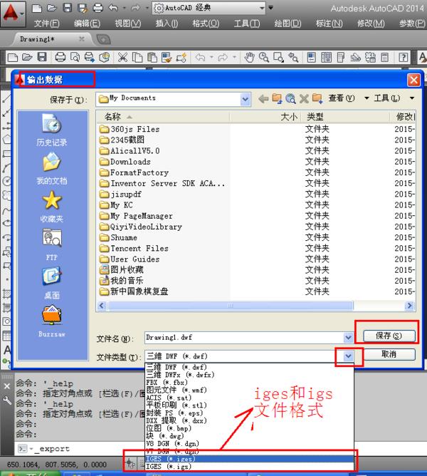 CAD文件是否v文件IGS格式的软件?_360问迷你cad一部分导出图图片