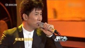 愚公移山 年代秀 现场版 2013/11/29