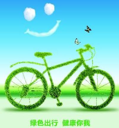 """采取步行,骑自行车等交通方式,这就是""""绿色出行""""."""