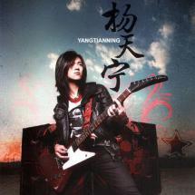 杨天宁同名专辑
