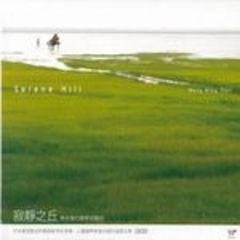 国外代理馆-黄永灿の钢琴音乐诗-寂静之丘(钢琴弦乐版)