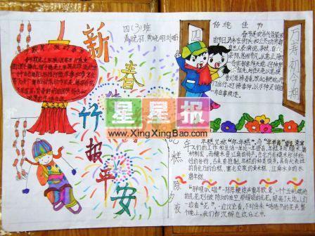 春节安全手抄报的内容该写什么?