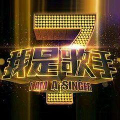 我是歌手 第十三期(总决赛)