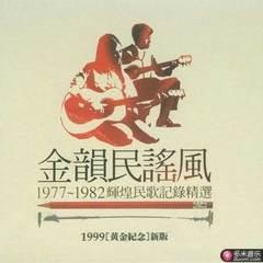 金韵民谣风1977-1982辉煌民歌记录精选