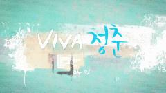 Viva青春 预告版