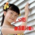 7-12岁国语新儿歌1
