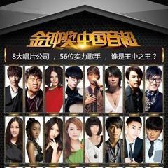 金钟奖中国音超第五期